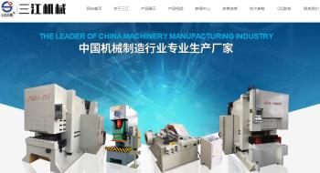 高密三江机械制造有限公司