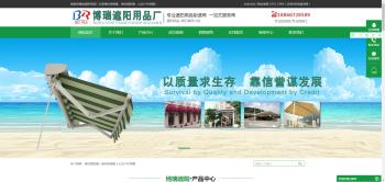 临朐县博瑞遮阳用品厂