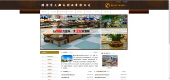 潍坊市天麒木制品有限公司