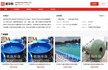 潍坊铭扬环保科技有限公司