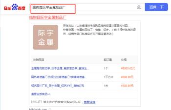 临朐县际宇金属制品厂