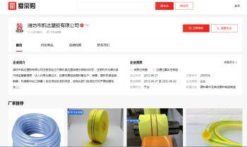 潍坊市凯达塑胶有限公司