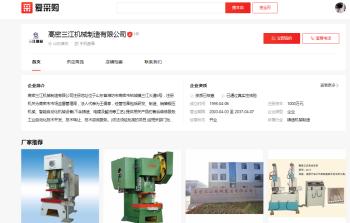 爱采购案例-高密三江机械制造有限公司