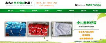 寿光市全礼塑料包装厂
