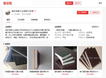 潍坊浩泰木业有限公司